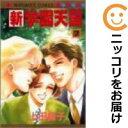 【中古】新学園天国 全巻セット(全7巻セット・完結) 上田倫子【あす楽対応】