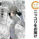 【中古】銀盤騎士 全巻セット(全11巻セット・完結) 小川彌生【あす楽対応】