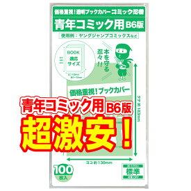 【着後レビューで300円クーポン!】【コミック忍者】透明 ブックカバー 青年コミック B6版 100枚