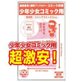 【着後レビューで300円クーポン!】【コミック忍者】 透明 ブックカバー 少年コミック 少女コミック 新書判 100枚