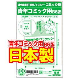 【着後レビューで300円クーポン!】日本製【コミック侍】 透明 ブックカバー 青年コミック B6版 100枚