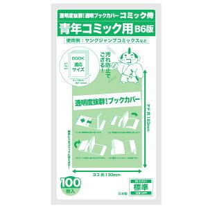 【コミック侍】 透明 ブックカバー 青年コミック B6版 100枚