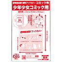 日本製【コミック侍】 透明 ブックカバー 少年コミック 少女コミック 新書判 25枚