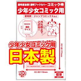 【着後レビューで300円クーポン!】日本製【コミック侍】 透明 ブックカバー 少年コミック 少女コミック 新書判 100枚