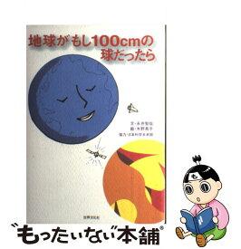 【中古】 地球がもし100cmの球だったら / 永井 智哉 / 世界文化社 [単行本]【メール便送料無料】【あす楽対応】