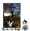【中古】 怪 vol.0015 / KADOKAWA / KADOKAWA [ムック]【メール便送料無料】【あす楽対応】