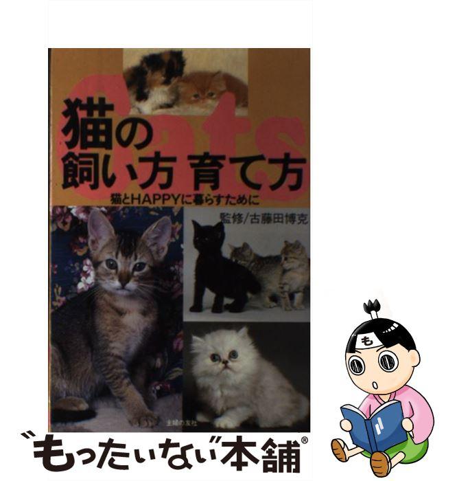 【中古】 猫の飼い方育て方 猫とhappyに暮らすために / 主婦の友社 / 主婦の友社 [単行本]【メール便送料無料】【あす楽対応】