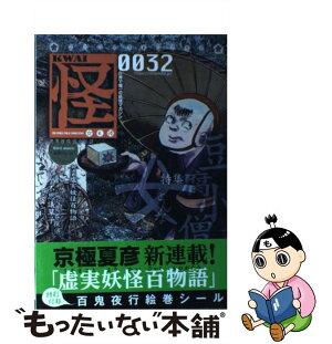 【中古】怪  vol.0032/水木 しげる[ムック]