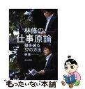 【中古】 林修の仕事原論 壁を破る37の方法 / 林 修 / 青春出版社 [単行本(ソフトカバー)]【メール便送料無料】【あ…