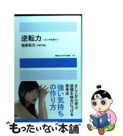 【中古】 逆転力 ピンチを待て / 指原莉乃(HKT48) / 講談社 [新書]【メール便送料無料】【あす楽対応】