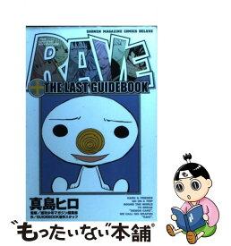 【中古】 RAVE THE LAST GUIDEBOOK The groove adventure / GUIDE BOOK 制作スタッフ, 真 / [コミック]【メール便送料無料】【あす楽対応】