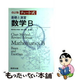 【中古】 チャート式基礎と演習数学B 改訂版 / 小西岳 / 数研出版 [単行本]【メール便送料無料】【あす楽対応】
