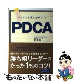 【中古】 チームの目標を達成する!PDCA / 東 秀樹 / 新星出版社 [単行本]【メール便送料無料】【あす楽対応】