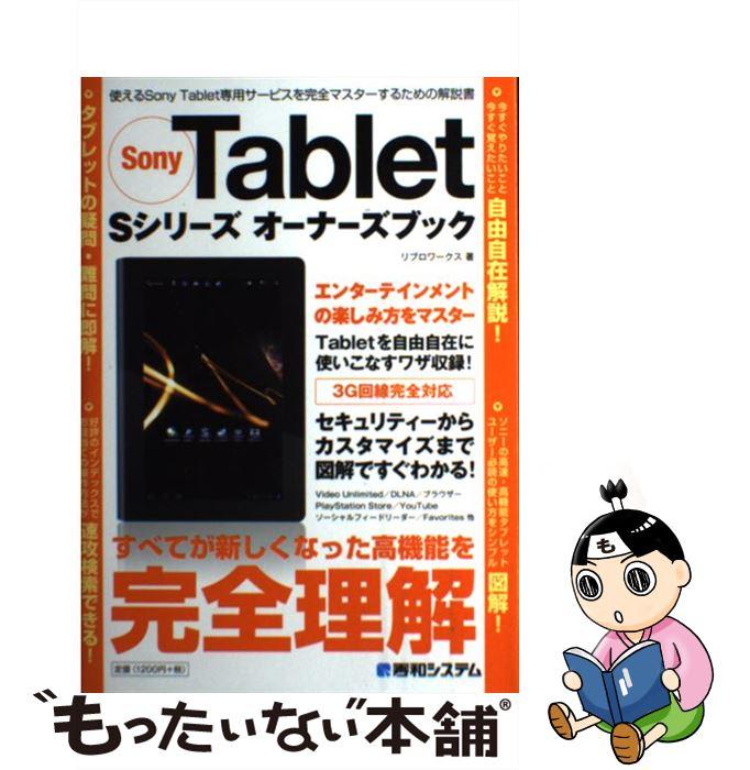 【中古】 Sony Tablet Sシリーズオーナーズブック 使えるSony Tablet専用サービスを完全マス / リブロワークス / [単行本]【メール便送料無料】【あす楽対応】