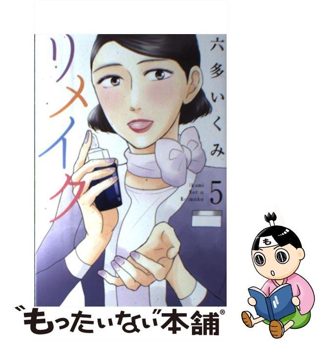 【中古】 リメイク 5 / 六多 いくみ / マッグガーデン [コミック]【メール便送料無料】【あす楽対応】