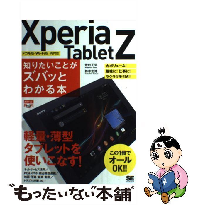 【中古】 Xperia Tablet Z知りたいことがズバッとわかる本 この1冊でオールOK!! / 佐野 正弘 / 翔泳社 [単行本(ソフトカバー)]【メール便送料無料】【あす楽対応】