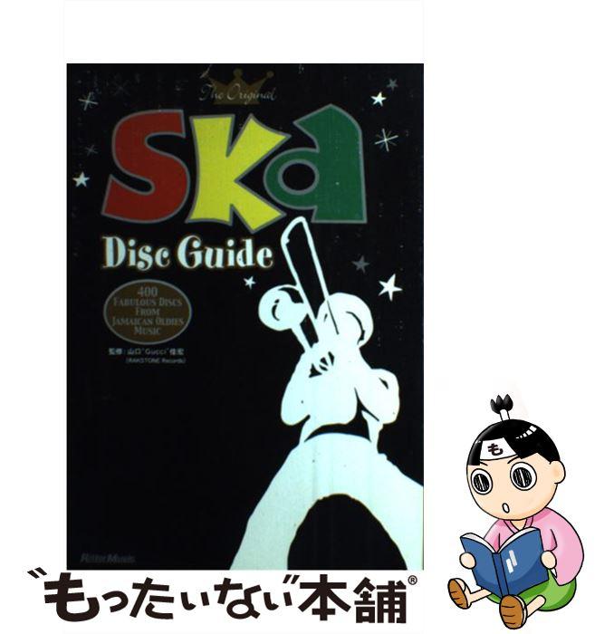 【中古】 スカ・ディスク・ガイド 400 fabulous discs from J / 山口 'Gucci'佳宏 / リットーミュージック [楽譜]【メール便送料無料】【あす楽対応】