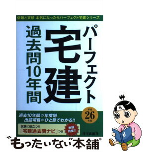 【中古】パーフェクト宅建過去問10年間  平成26年版/住宅新報社[単行本]