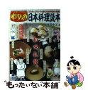 【中古】 味いちもんめ日本料理読本 コラム&コミックで知る「和食」の真髄! / あべ 善太 / 小学館 [ムック]【メール…