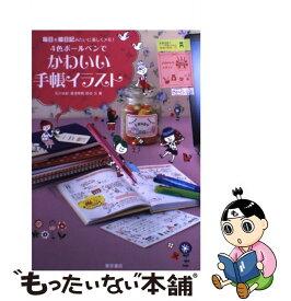 【中古】 4色ボールペンでかわいい手帳イラスト 毎日を絵日記みたいに楽しくメモ! / 石川 由紀 / 東京書店 [単行本]【メール便送料無料】【あす楽対応】