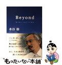 【中古】 Beyond 雨の向こうはいつも晴れ / 水谷修 / 日本評論社 [単行本]【メール便送料無料】