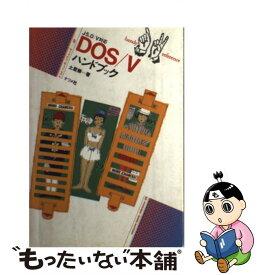 【中古】 DOS/Vハンドブック J5.0/V対応 / 土屋 勝 / ナツメ社 [単行本]【メール便送料無料】【あす楽対応】