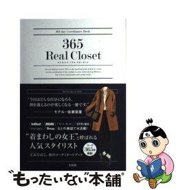 【中古】 365 Real Closet 365ーday Coordinates Book / 玄長 なおこ / 宝島社 [単行本]【メール便送料無料】【あす楽対応】