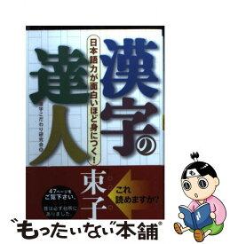 【中古】 漢字の達人 日本語力が面白いほど身につく! / 漢字こだわり研究会 / 竹書房 [文庫]【メール便送料無料】【あす楽対応】