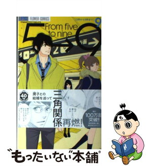 【中古】5時から9時まで From five to nine 9/相原 実貴[コミック]
