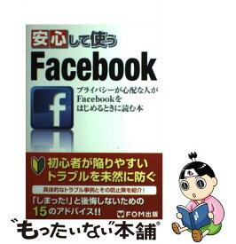 【中古】 安心して使うFacebook プライバシーが心配な人がFacebookをはじめる / ICTコミュニケーションズ株式会社 / FOM出版 [新書]【メール便送料無料】【あす楽対応】