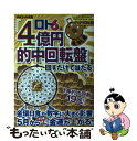 【中古】 ロト6は「4億円的中回転盤」を回すだけで当たる! 平成24年度版 / 大川 恵 / 宝島社 [単行本]【メール便送料…