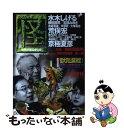 【中古】 怪 vol.0014 / KADOKAWA / KADOKAWA [ムック]【メール便送料無料】【あす楽対応】