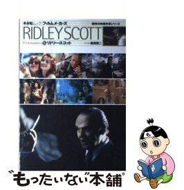 【中古】 リドリー・スコット / 風間 賢二 / キネマ旬報社 [ムック]【メール便送料無料】【あす楽対応】