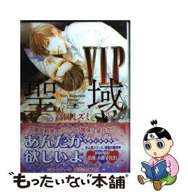 【中古】 VIP聖域 / 高岡 ミズミ, 佐々 成美 / 講談社 [文庫]【メール便送料無料】【あす楽対応】