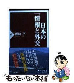 【中古】 日本の「情報と外交」 / 孫崎 享 / PHP研究所 [新書]【メール便送料無料】【あす楽対応】