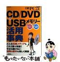 【中古】 CD/DVD & USBメモリー活用事典 オールカラー版 / 日経PC21 / 日経BP社 [雑誌]【メール便送料無料】【あ…