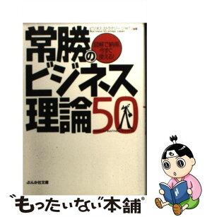 【中古】常勝のビジネス理論50/ビジネスストラテジージャパン[文庫]