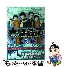 【中古】 青春鉄道 3 / 青春 / メディアファクトリー [コミック]【メール便送料無料】【あす楽対応】