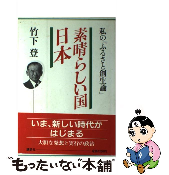 【中古】 素晴らしい国日本 私の「ふるさと創生論」 / 竹下 登 / 講談社 [単行本]【メール便送料無料】【あす楽対応】
