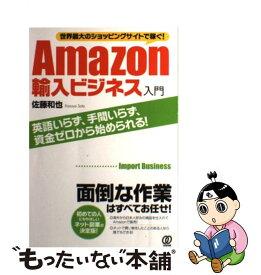 【中古】 Amazon輸入ビジネス入門 世界最大のショッピングサイトで稼ぐ! / 佐藤 和也 / ぱる出版 [単行本(ソフトカバー)]【メール便送料無料】【あす楽対応】