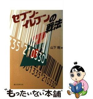 【中古】セブンーイレブンの戦法/山下 剛[単行本]【あす楽対応】