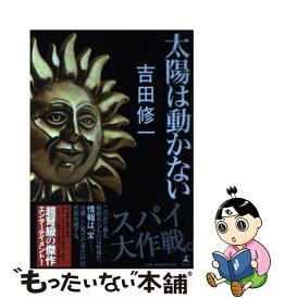 【中古】 太陽は動かない / 吉田 修一 / 幻冬舎 [単行本]【メール便送料無料】【あす楽対応】
