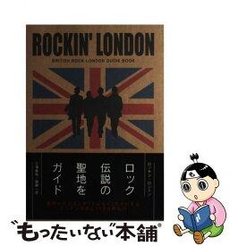 【中古】 Rockin' London British rock London guide / 三浦義和/齋藤一彦 / 東京地図出版 [単行本]【メール便送料無料】【あす楽対応】