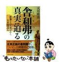 【中古】 舎利弗の真実に迫る 「釈迦の右腕」と呼ばれた仏弟子の信仰心 / 大川 隆法 / 幸福の科学出版 [単行本]【メー…