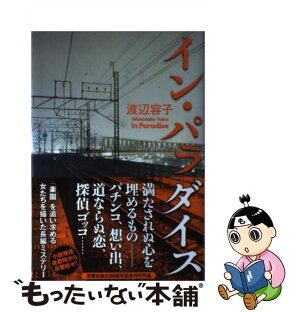 【中古】イン・パラダイス/渡辺 容子[単行本]