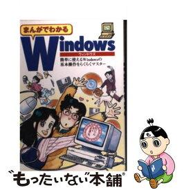 【中古】 まんがでわかるWindows 簡単に使えるWindowsの基本操作をらくらくマス / / [その他]【メール便送料無料】【あす楽対応】