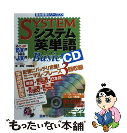 【中古】 システム英単語Basic CD / 霜康司 / 駿台文庫 [単行本]【メール便送料無料】【あす楽対応】