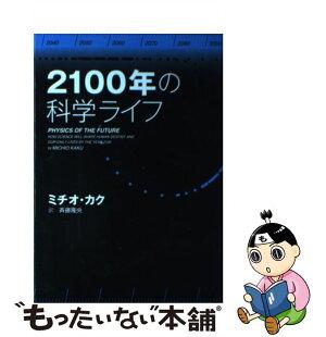 【中古】2100年の科学ライフ/ミチオ・カク, 斉藤 隆央[単行本]