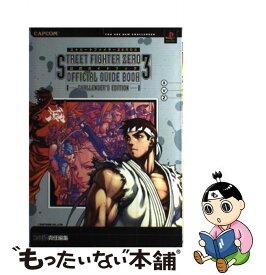 【中古】 ストリートファイターzero 3公式ガイドブック Challenger's edition / ファミ通書籍編集部 / カプコン [単行本]【メール便送料無料】【あす楽対応】