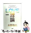 【中古】 LOVE理論 The Ultimate Manual on Ho 新装版 / 水野敬也 / 文響社 [単行本(ソフトカバー)]【メール便送料無料】【あ...